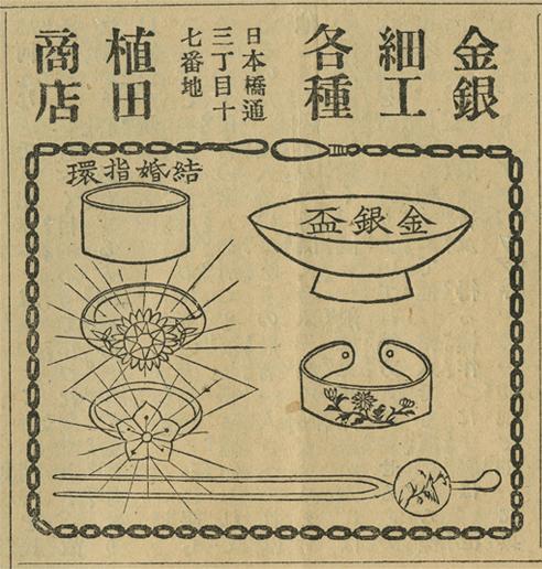 日本初の婚約指輪広告